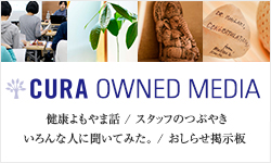 CURA owned media