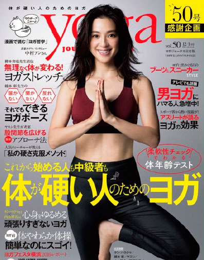 Yoga journal 50号